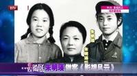 每日文娱播报20150923朱明瑛做客《影视风云》 高清