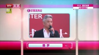 每日文娱播报20150924吉杰开公司当老板赞赏TFboys 高清
