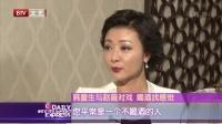 每日文娱播报20150926韩童生不拼颜值靠演技 高清