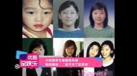 """少时泰妍又曝整容传闻 网民揶揄:""""鼻子坏了赶紧修"""" 151009"""