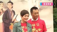 """""""三届视帝""""黎耀祥竟对演技没信心 支持陈国邦离开TVB 151012"""