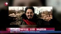 独家专访休·杰克曼:演海盗很过瘾! 娱乐星天地 151014