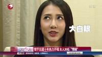 """弦子出道十年热力开唱  女人30也""""恨嫁"""" 娱乐星天地 151019"""