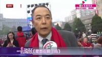 每日文娱播报20151019张丰毅张铁林为母校庆生 高清