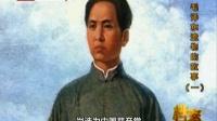 毛泽东遗物的故事(一) 档案 151019