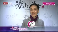 """每日文娱播报20151022冯远征""""撞脸""""郭敬明? 高清"""