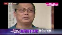 每日文娱播报20151023演员田丰去世  享年87岁 高清