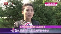 每日文娱播报20151023吴天明铜像捐赠暨揭幕仪式北京举行 高清