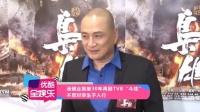"""汤镇业离巢30年再回TVB""""斗戏"""" 不反对孪生子入行 151024"""