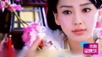 刘亦菲 赵丽颖 范冰冰 Angelababy最有仙气的女神PK 151024