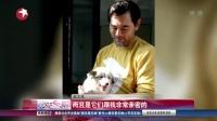 """爱保养更爱宠物  """"萌大叔""""赵文瑄:单身很好! 娱乐星天地 151026"""
