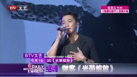 每日文娱播报20151027邵峰做客《光荣绽放》 高清