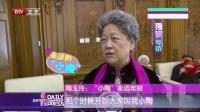 每日文娱播报20151028陶玉玲仍是美少女? 高清