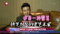 """被嫌弃太老!陆毅曝赵丽颖爱""""毒舌"""" 娱乐星天地 151101"""