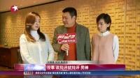 """《大好时光》收官在即  吕凉荣登""""男神""""宝座 娱乐星天地 151102"""