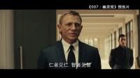 """詹姆斯·邦德展开中国行""""最贵""""007没有3D版 151111"""