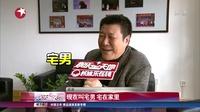 """独家专访吕凉:我就是个""""宅男""""! 娱乐星天地 151111"""