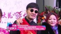 王铮亮加盟火锅店当股东 自曝已将生子计划提上日程 151112