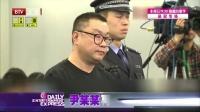 每日文娱播报20151113歌手尹某某因涉毒被抓? 高清