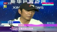 每日文娱播报20151115影视圈人士 为何频涉毒 高清