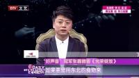 """每日文娱播报20151117""""好声音""""冠军张磊做客《光荣绽放》 高清"""
