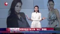"""宣萱拼盘徐子珊  女神""""转行""""来唱歌 娱乐星天地 151118"""
