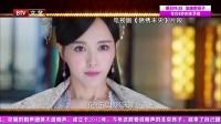 电视剧《锦绣未央》特别节目