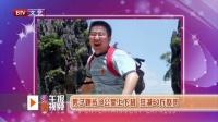 北京电视台:男子跑步18公里上下班 狂减50斤赘肉[文娱午报]
