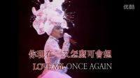 Love Me Once Again 几时再见演唱会现场版