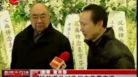 """袁雪芬告别会举行 曲艺界人士泣别""""越剧皇后"""""""
