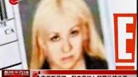 克里斯蒂娜·阿奎莱拉入狱照片被公开