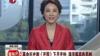 革命历史剧《开国》下月开拍 演员阵容昨亮相
