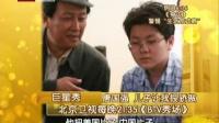 BTV秀场-巨星秀:唐国强 110411