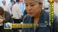 """香港 明星的花花""""食""""界"""