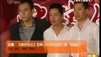 """《建党伟业》首映 24小时北京上海""""双城记"""""""