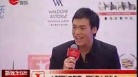 上海国际电影节:国际影人见面会