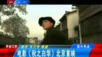 电影《秋之白华》北京首映