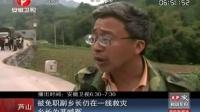 芦山:被免职副乡长仍在一线救灾 乡长为其喊冤