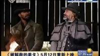 <被解救的姜戈>5月12日重新上映