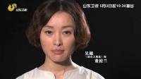电视剧<唐山大地震>宣传片 吴越讲述版