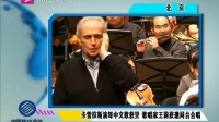 卡雷拉斯演绎中文歌获赞 歌唱家王莉获邀同台合唱