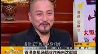 香港影星汤镇业昨晚来沈献唱