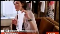 米拉·乔沃维奇 将优雅化身设计
