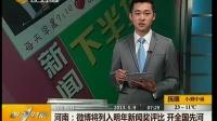 河南:微博将列入明年新闻奖评比 开全国先河