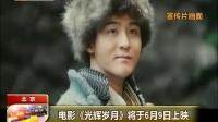 电影<光辉岁月>将于6月9日上映
