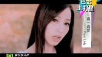 51期 华语巴士音乐榜 上