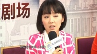"""《门第》首播超""""甄嬛"""" 习雪被骂""""小三""""很淡定 130515"""