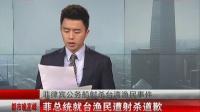 菲公务船射杀台湾渔民事件:菲总统就台渔民遭射杀道歉