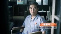 陕西卫视<娘要嫁人>31 33集片花
