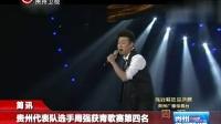 贵州代表队选手周强获青歌赛第四名